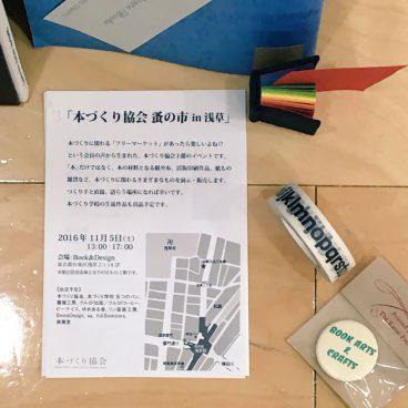 本づくり協会蚤の市 in 浅草